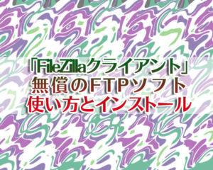 filezilla01