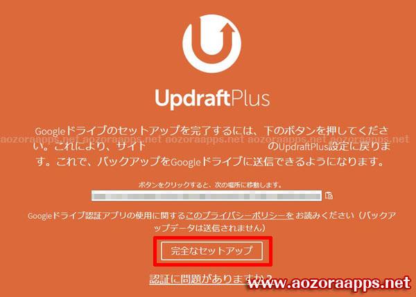UpdraftPlus09