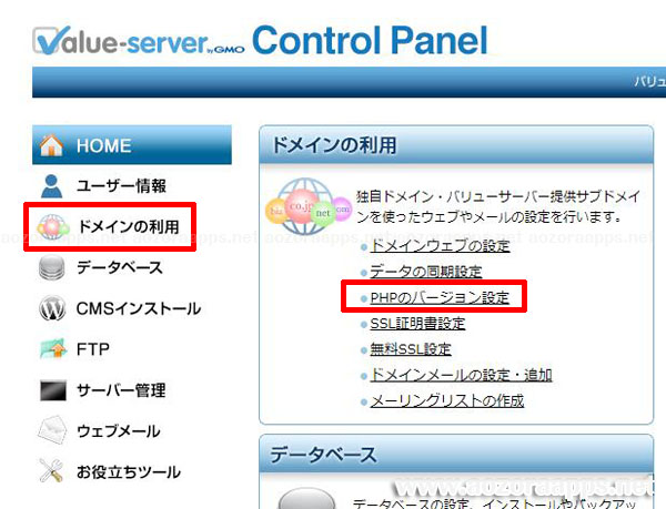 valueserver_phpバージョン変更02