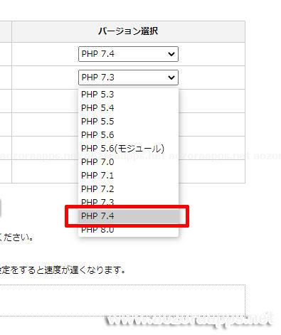 valueserver_phpバージョン変更04