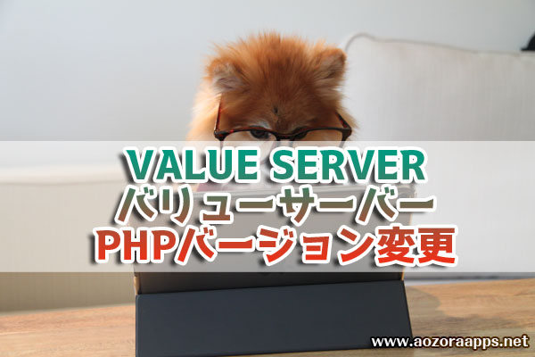 valueserver_phpバージョン変更01