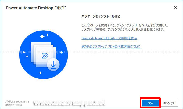 Power Autoamte Desktop04