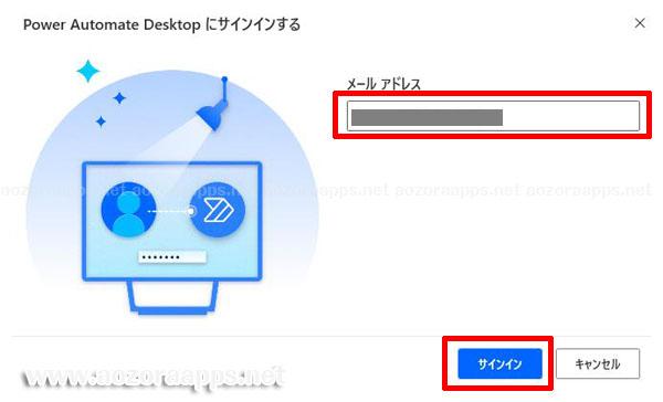 Power Autoamte Desktop16
