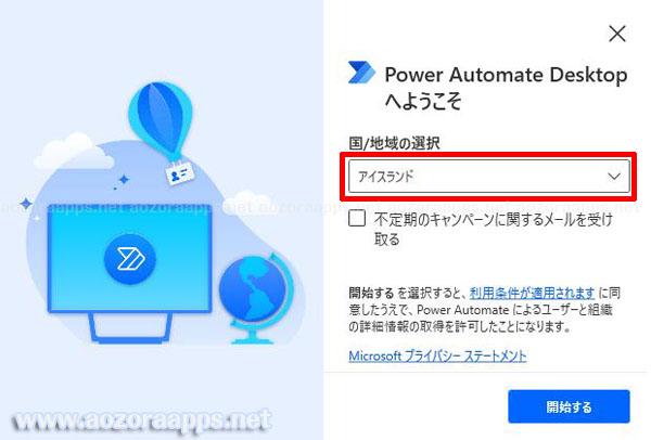 Power Autoamte Desktop18