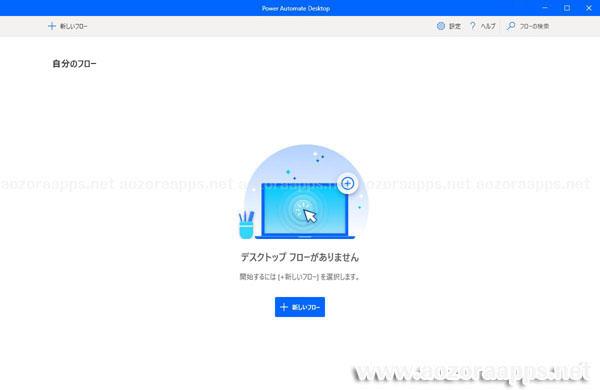 Power Autoamte Desktop20
