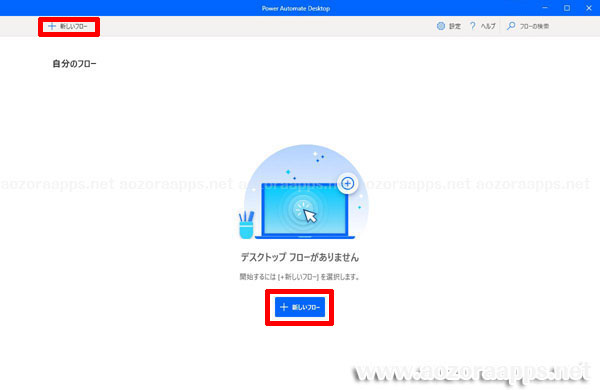 Power Autoamte Desktop21