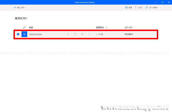 Power Autoamte Desktop24