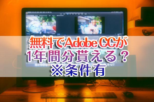 Adobe Creative Cloud01