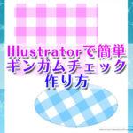 Illustratorギンガムチェック01