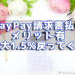 paypay請求書払い01