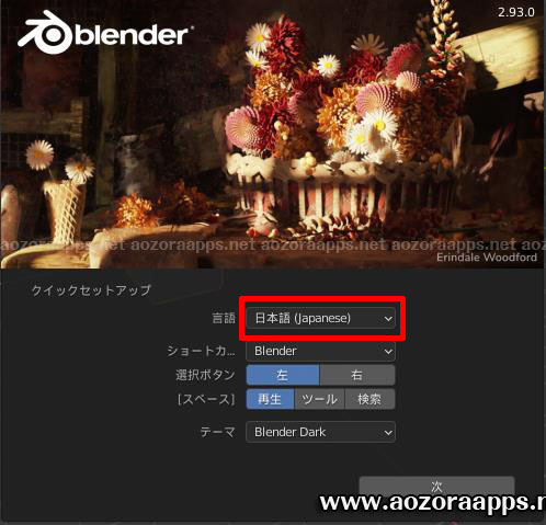 blender2.93_15