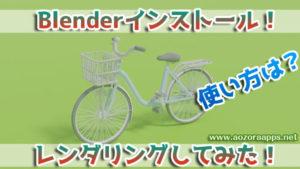 blender2.93_01