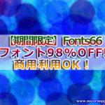 Fonts66コンプリートパック