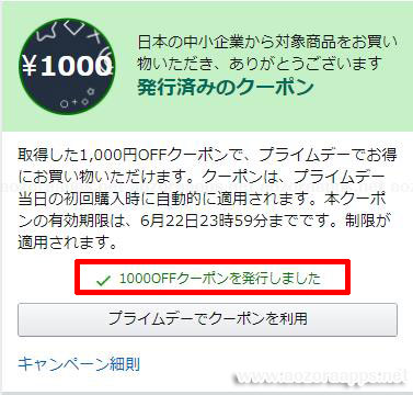 Amazonプライムデークーポン04