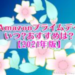 Amazon2021プライムデー01