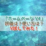 ホームページV4_00