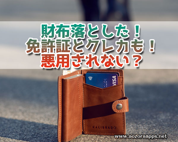 財布落とした00