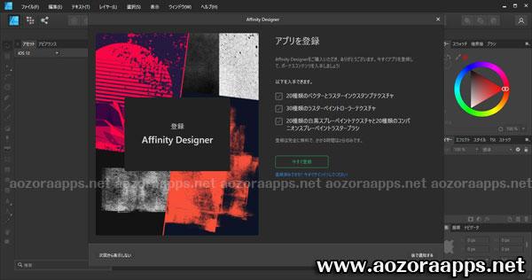 affinity-Designer15
