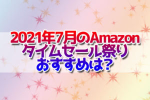 202107-amazon-time-sale