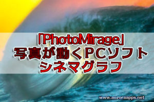 PhotoMirage00