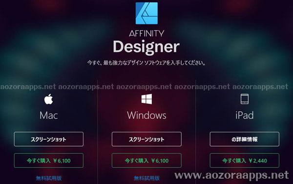 affinity-Designer01