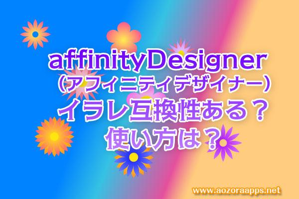 affinity-Designer00