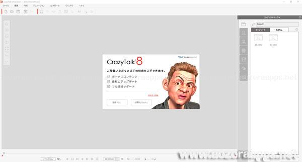 CrazyTalk8_16