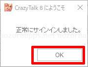 CrazyTalk8_18