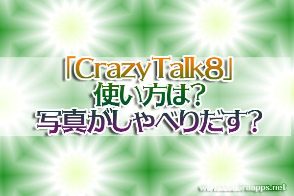 CrazyTalk8_00