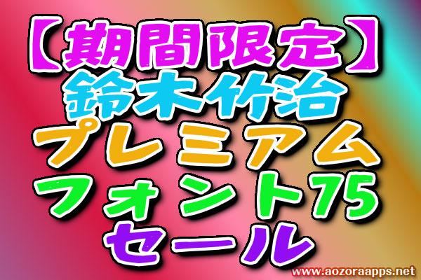 鈴木竹治プレミアムフォント75_00